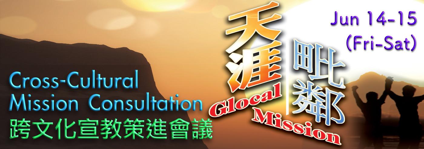 跨文化宣教策進會議