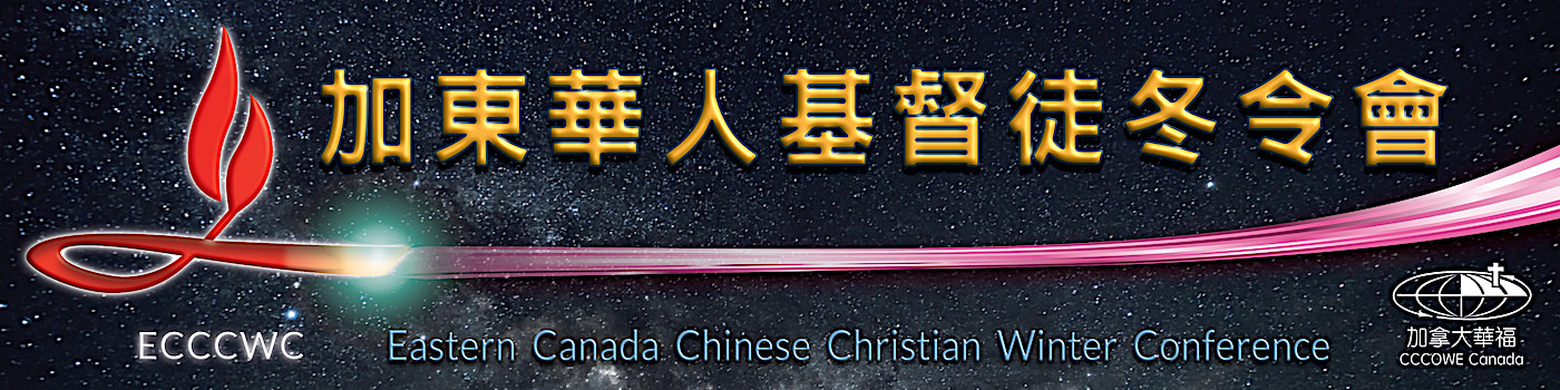 加東華人基督徒冬令會