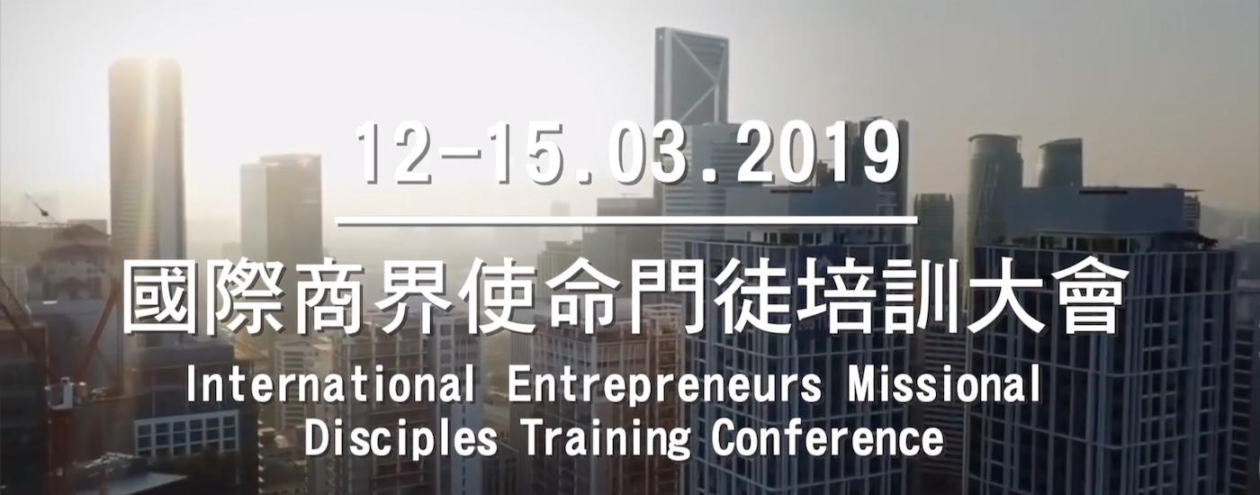 國際商界使命門徒培訓大會 IEMDTC 2019