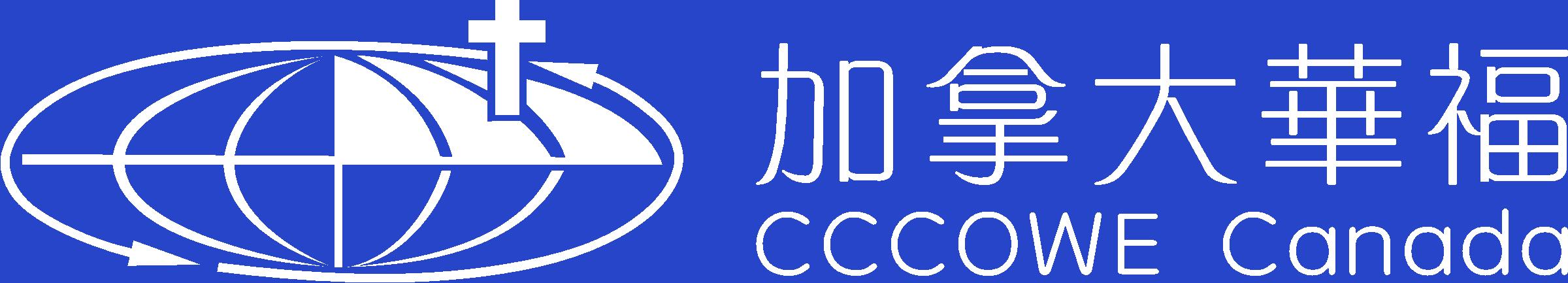 CCCOWE Canada