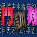 第52期 訪問大會籌委會主席譚文鈞牧師